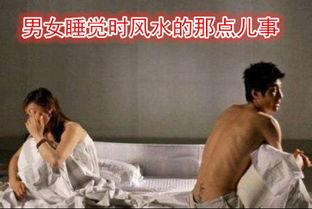男女睡觉分左右风水