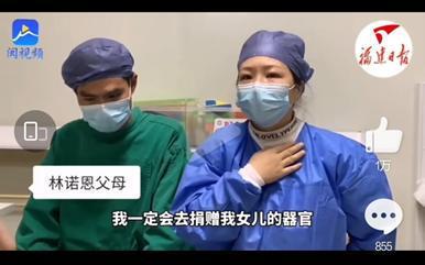 曾在媒体上看到一个小女孩捐献器官挽救了多人生命,诺恩妈妈便想通过这种