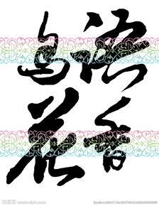 春天鸟语花香书法字图片