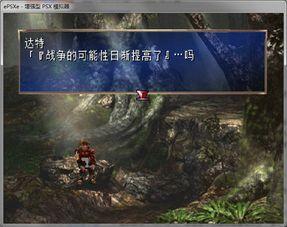 龙骑士传说中文版下载 龙骑士传说下载 PC版 pc6游戏网