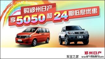 郑州买车贷款(有变更车险第一受益人)