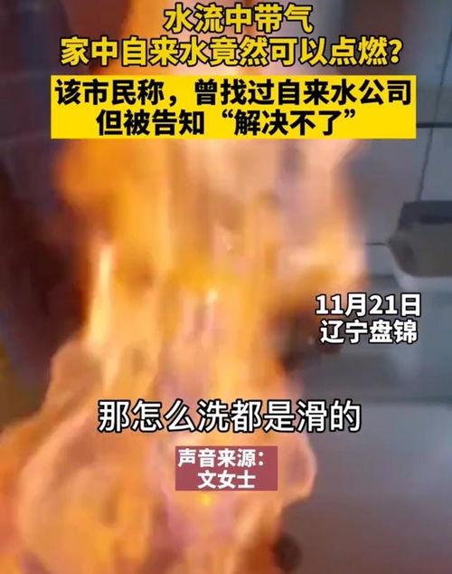 辽宁一村庄百多户人家使用的自来水能点着火焰,村民洗碗打滑