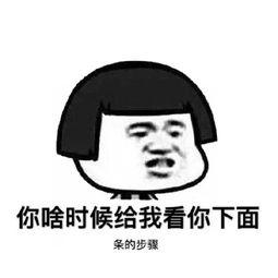 撩妹撩汉表情包 发表情 表情包大全 微信表情包 QQ表情包 fabiaoqing.com