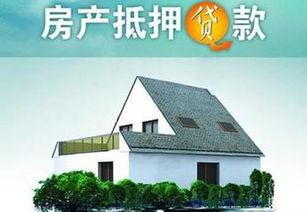 深圳抵押贷款(深圳300万房子抵押)