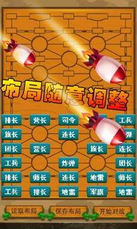 陆战棋app下载 陆战棋手机版下载 手机陆战棋下载