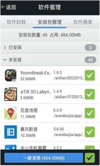 手机清理软件(快速清理手机垃圾下载)