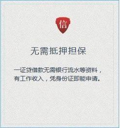申请贷款证(农村信用社无息贷款有)