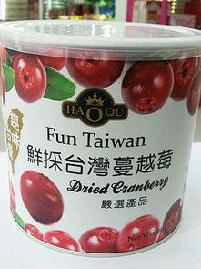 好祺 鲜采台湾 蔓越莓干 128g 聚美优品 最大