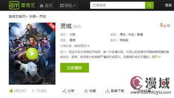 爱奇艺杨晓轩不走以量博质的动漫发展路