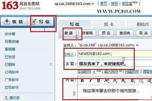 如何写电子邮箱的格式 电子邮箱格式写法介绍教程
