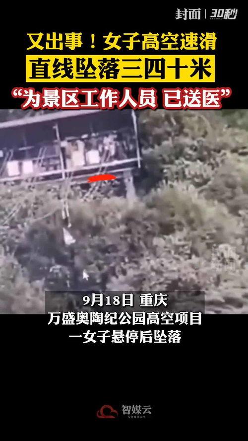 女子高空索道坠落身亡,涉事景区速滑项目全部停运
