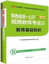 福建省医学基础知识