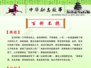 中国百折不挠的励志小故事
