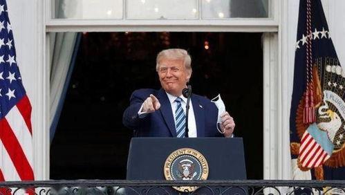 特朗普出院后首次在白宫举办公共活动自称感觉很好