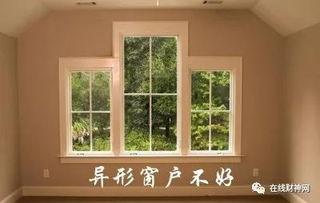 住宅窗户的风水禁忌