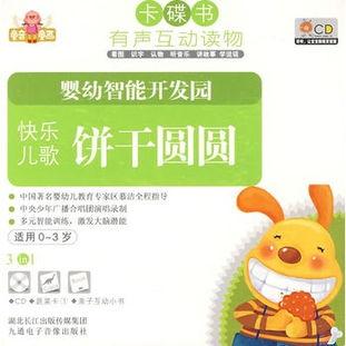 婴幼智能开发园快乐儿歌 饼干圆圆 CD 蔬菜卡1 亲子互动小书 适合0 3岁