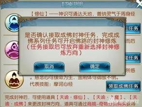 诛仙手游封神系统怎么玩 仙魔佛三大阵营来袭