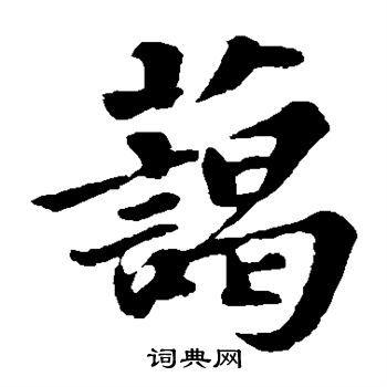 苏轼书法(苏轼的书法作品现存多)