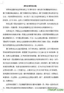 企业15周庆董事长发言稿