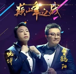 笑傲江湖第2季冠季军竟都是龙江人笑星的秘密让人心酸2