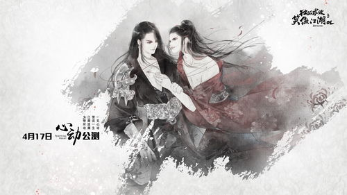 笑傲江湖ol宣纸海报中国风情水墨演绎