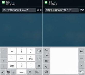 iOS8首开特权 讯飞输入法第一时间适配待发