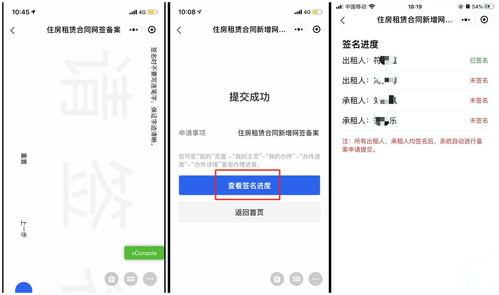 上海住房租赁合同网签备案怎么做
