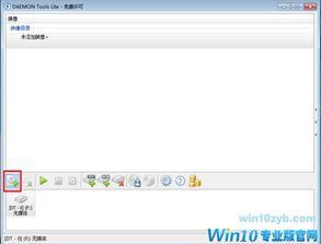 windows10专业版镜像安装图文教程图二-win10专业版iso win10镜像安...
