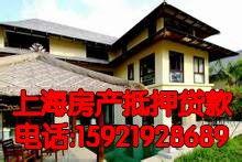 抵押贷款上海(上海哪里可以贷款)