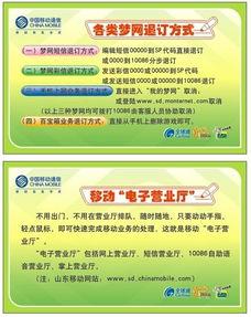 中国移动电子营业厅图片