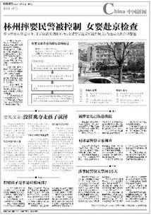 河南摔婴警察被指给家属几十万封口费图新闻频道查股票网