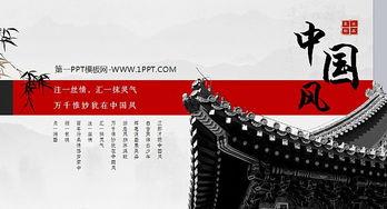 动态水墨中国风PPT模板