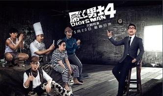 《屌丝男士4》大鹏百变表情版海报
