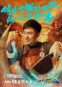 《奔跑吧兄弟》第三季宣传海报