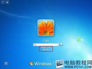 Win7开机登录画面如何修改 Win7开机画面修改教程 Win7开机登录画面修改方法 PC软件下载站