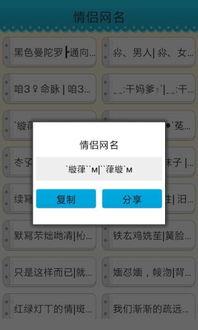 个性网名2014下载 个性网名2014安卓版下载 个性网名2014 1.1.5手机版免费下载