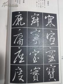 王羲之的楷书字帖(王羲之书法作品)