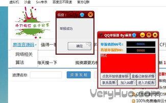 QQ举报软件2016 桑果QQ举报器下载 v1.0 绿色版 封他QQ