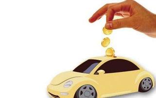新车贷款(p好处一:让钱更值)