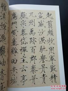 瘦金体千字文(怎样写瘦金体)