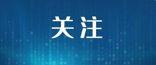上海11月9日确诊病例曾暴露于航空集装器