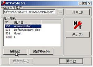 修改电脑开机密码(不知道密码怎么修改电)
