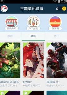 扣扣美化助手 QQ主题美化 下载v2.2.2 Android安卓版 主题美化 Arp下载站
