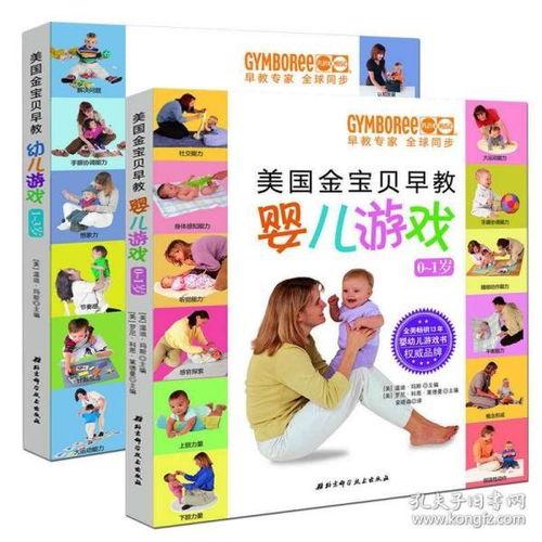 关于幼儿育儿的书籍