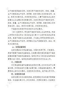 青岛食药局发布加强销售干海参监督管理通知