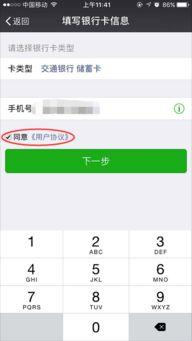 微信转帐银行不发短信吗