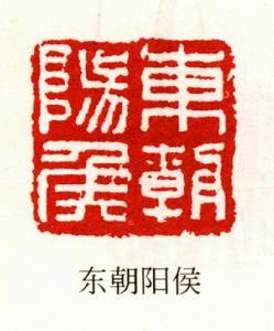 汉印(汉印的分类,准确点的)