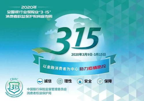 平安产险陕西分公司3.15消费者权益保护教育宣传