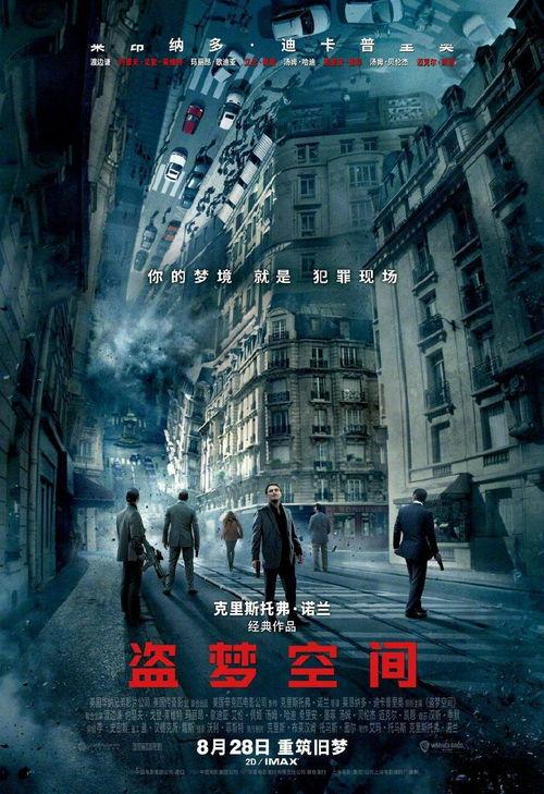 上映十周年,诺兰电影盗梦空间8月28日内地重映