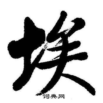 启功书法字帖(名家对联书法精品集王)